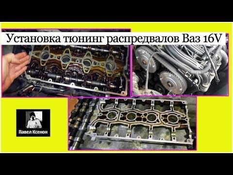 Ваз 16V установка тюнинг распредвалов 9.15/284 и разрезных шестерен
