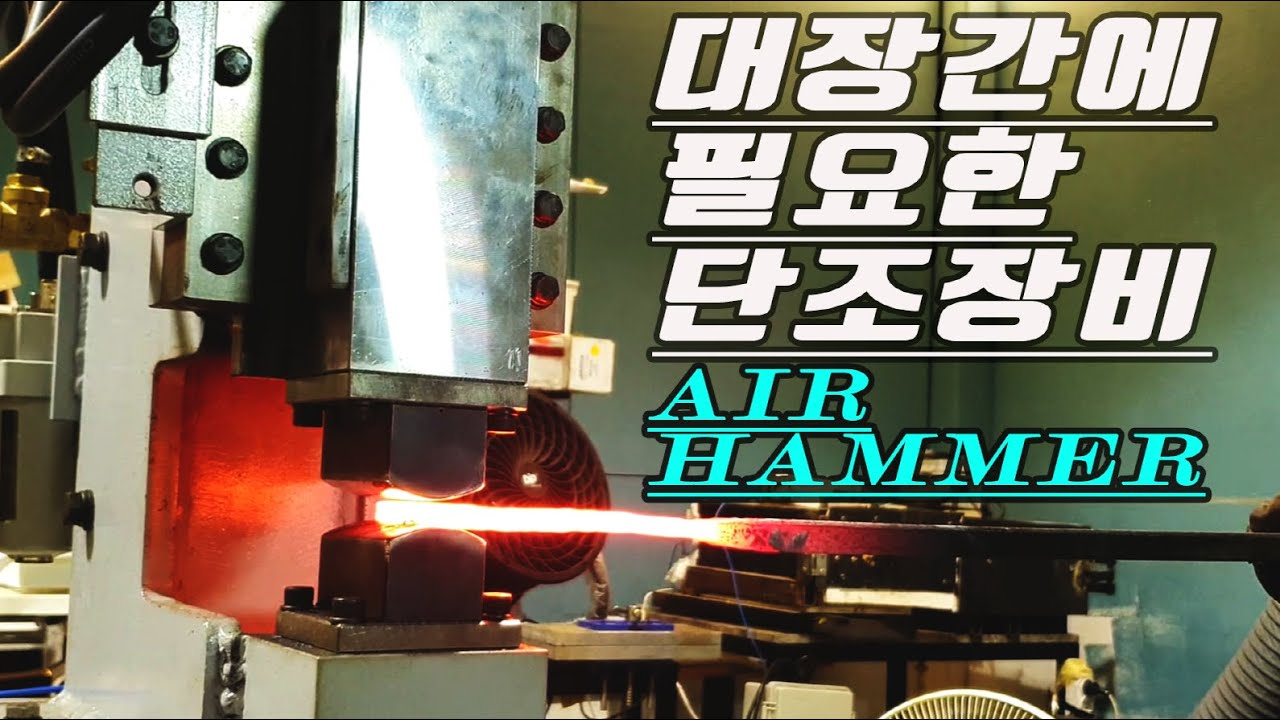 AIR HAMMER OPERATION
