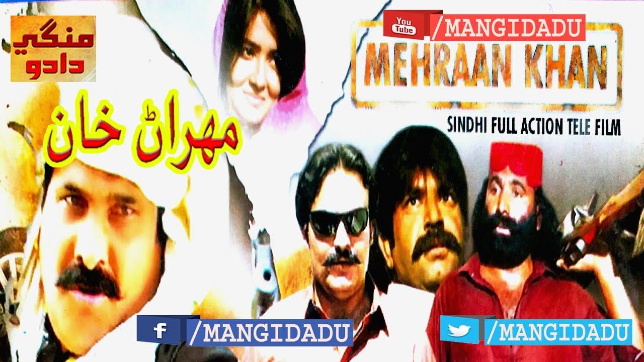 Download MEHRAN KHAN ٽريلر   ASAD QURESHI   HUMERA MUGHAL   FAYAZ   LAKHMIR   BASHIR   SINDHI FILM  MANGIDADU