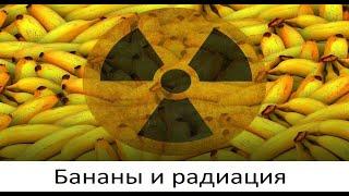Бананы и радиация. Банановый эквивалент