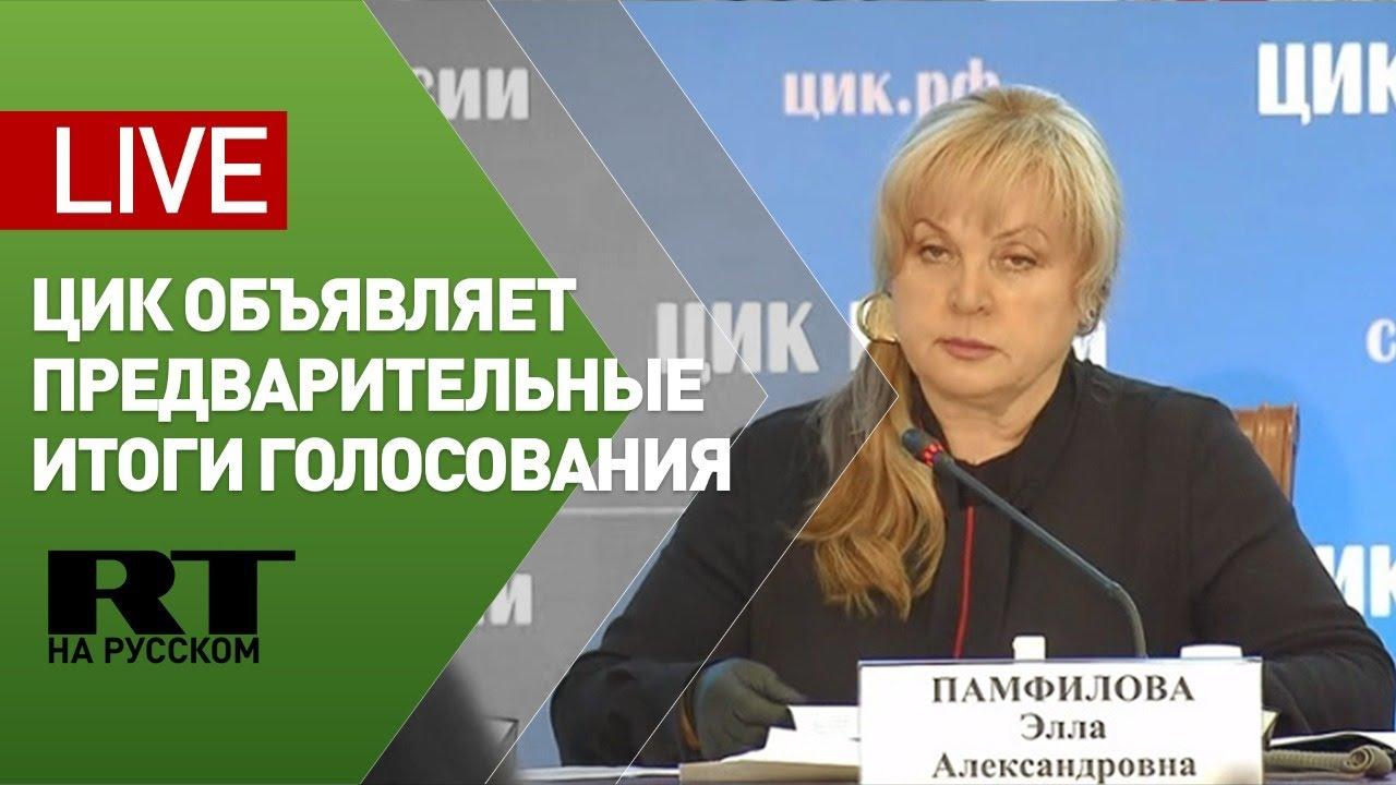 ЦИК России объявляет предварительные итоги голосования по поправкам к Конституции — LIVE