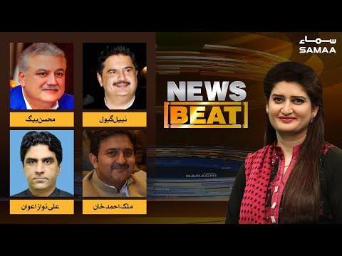 PSL Ka Mela | News Beat | Paras Jahanzeb | SAMAA TV | 10 Mar 2019