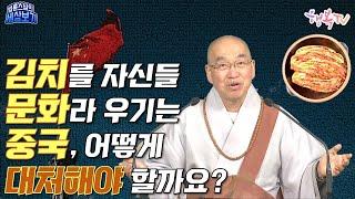 [법륜스님의 세상보기] 김치를 자신들 문화라 우기는 중…