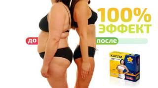 Капли для похудения OneTwoSlim в официальном магазине.
