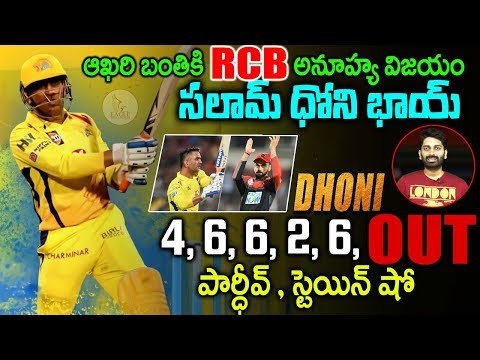 Royal Challenges Bangalore vs Chennai Super Kings Match Highlights || Dhoni || Eagle Sports