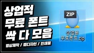 상업적 사용 가능 무료 폰트(글씨체) 싹 다 모음.zi…