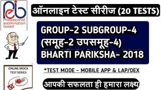 GROUP 2 SUBGROUP 4 EXAM ONLINE TEST SERISE |  समूह 2 उपसमूह 4 परीक्षा - 2018 | PEB VACANCIES