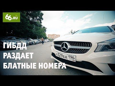 Водители берут штурмом здание ГИБДД в Екатеринбурге. Там сегодня раздают блатные номера