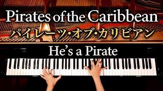 【ピアノ】パイレーツオブカリビアン/Pirates of the Caribbean/彼こそが海賊/弾いてみた/Piano/CANACANA thumbnail