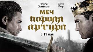 Меч короля Артура(Русский трейлер/full HD)
