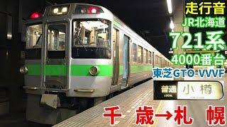 [走行音]JR北海道721系4000番台(東芝GTO 千歳線)  千歳→札幌(2019/3)