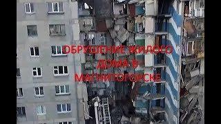 Обрушение жилого дома в Магнитогорске