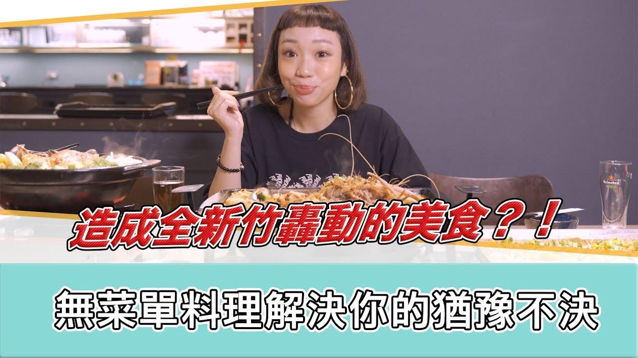 【飛迅美食導航】造成全新竹轟動的美食?!無菜單料理解決你的猶豫不決
