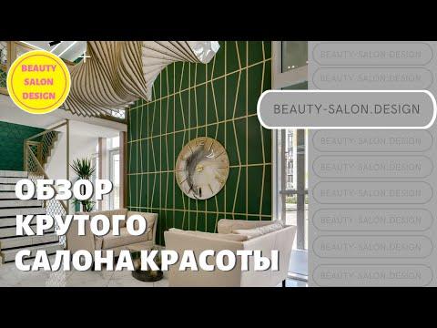 Дизайн интерьера салон красоты Feiz