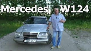 мерседес/Mercedes-Benz E-Klasse W124