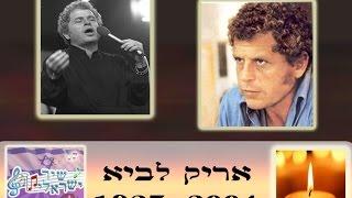 שיר ישראלי - אתה ישראלי - אריק לביא - arik lavi - ata israeli