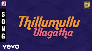 Aandan Adimai Thillumullu Ulagatha Tamil Song Ilaiyaraaja