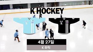 K 하키 연습경기 풀영상 4월27일