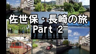 佐世保・長崎の旅 Part 2 2017/08/18