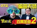 Namewee Tokok 072 百萬金曲 第2集 Million View Songs Part2 17 06 2017 mp3