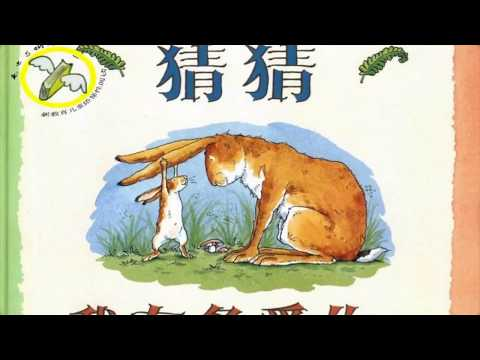 Mandarin Storytime: 猜猜我有多爱你 / Guess How Much I Love You