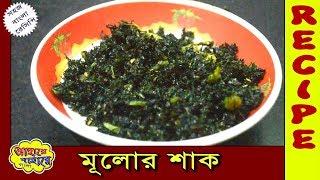 Mulo Shak recipe | মূলো শাক রান্নার সহজ রেসিপি