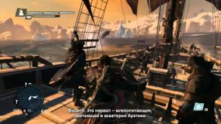 Геймплей игры Assassin's Creed Rogue для Xbox 360
