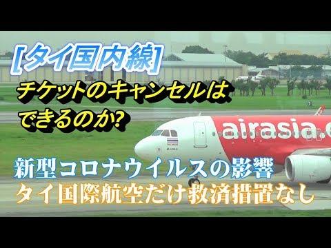 タイ 航空 キャンセル