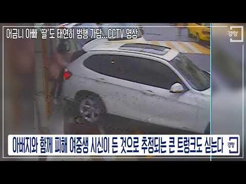 [경향신문] 어금니 아빠 '딸'도 태연히 범행 가담...CCTV 영상