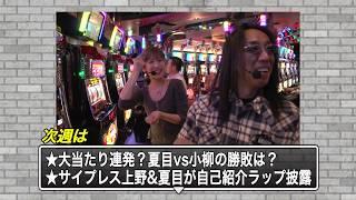 パチドルクエスト  season3 #7予告 【V☆パラ オリジナルコンテンツ】 稲垣実花 検索動画 23
