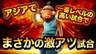 【神回】アジアで一番レベルの高い試合で超絶ピンチからまさかの奇跡!? 【fortnite フォートナイト】 thumbnail