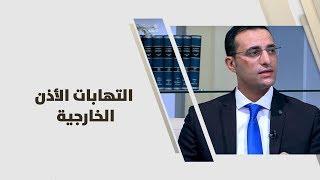 د. معن أبو جبة - التهابات الأذن الخارجية