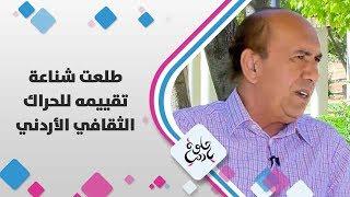 طلعت شناعة - تقييمه للحراك الثقافي الأردني