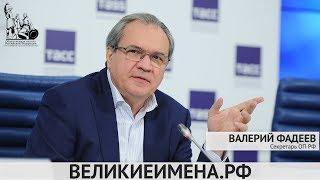 Конкурс «Великие имена России»