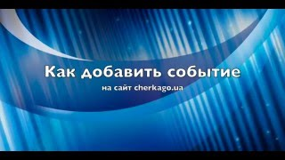 Как добавить свое событие на сайте cherkago.com.ua(В этом видео показано как можно добавить свое событие на сайт черкаго, сайт где собраны афиши - информация..., 2016-03-24T15:09:46.000Z)