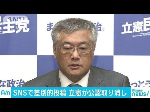 立憲民主党・落合洋司「韓国はごろつき、三等国家」→謝罪→公認取り消しへ