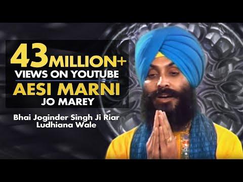 Aesi Marni Jo Marey - Bhai Joginder Singh Ji Riar - Amritt Saagar - Shabad Gurbani Kirtan