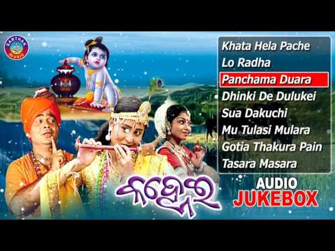 KANHEI Odia Krushna Bhajans Full Audio Songs Juke Box || Sarthak Music