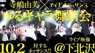 10月2日に下北沢GARDENにて行われた主催2マンイベント「対するネッサン...
