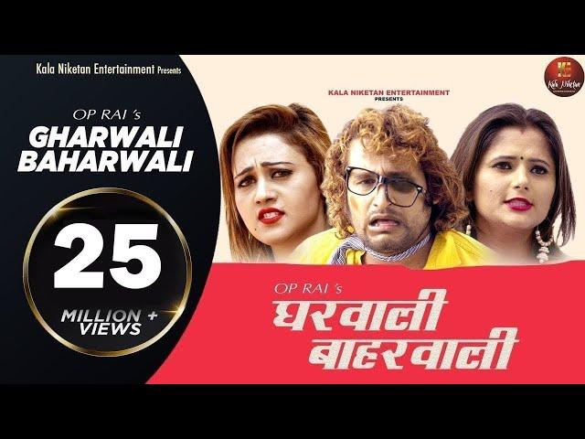 Gharwali Baharwali घरवाली बाहरवाली | Manjeet Panchal, Anjali Raghav, NS Mahi | Kala Niketan