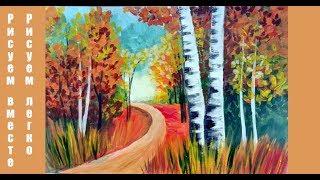 """Как нарисовать осень. Рисуем Осенний пейзаж """"Березки"""" гуашью."""