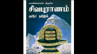 Thiruvasagam Sivapuranam Meaning - 2 (Tamil)