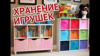видео Идеи для хранения игрушек и книг в детской комнате: фото, где и как хранить игрушки