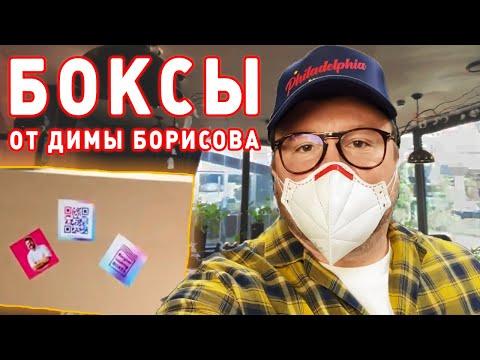Доставка еды от Димы Борисова — BORYSOV COOKING BOXES