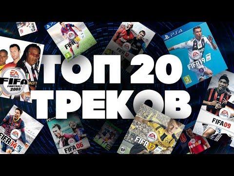 Fifa саундтреки лучшие