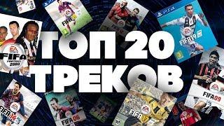ТОП 20 ЛУЧШИХ ТРЕКОВ ЗА ВСЮ ИСТОРИЮ ФИФА