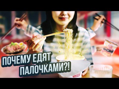 Почему азиаты едят палочками. Япония, Китай, Корея