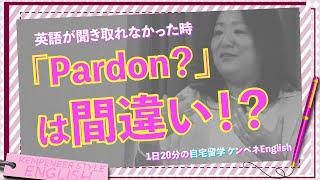 【ケンペネEnglish】「Pardon?」は間違い!?失礼のない聞き返し方