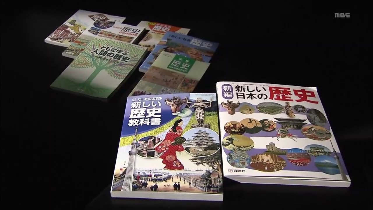 japanese society for history textbook reform