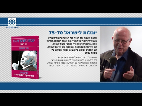 האיום הערבי על הקמתה של מדינת ישראל